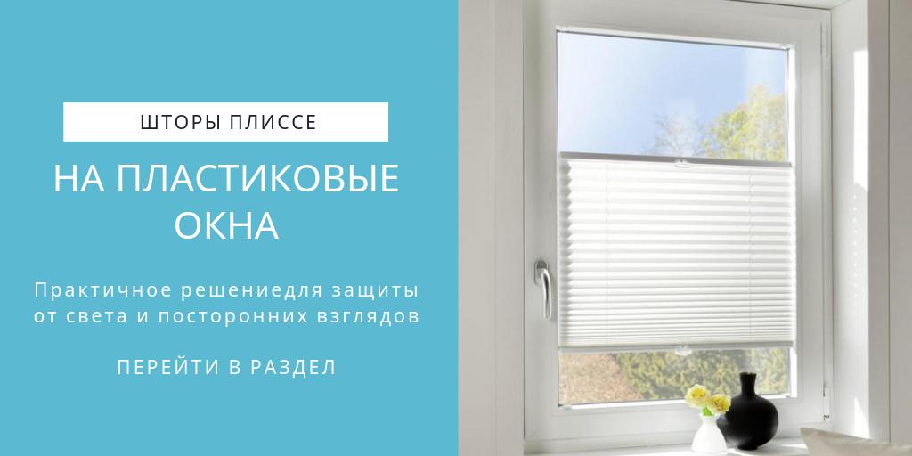 Раздел шторы плиссе на пластиковые окна