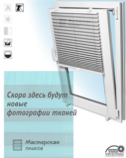 штора плиссе КРЕП ТОПАР на пластиковые окна
